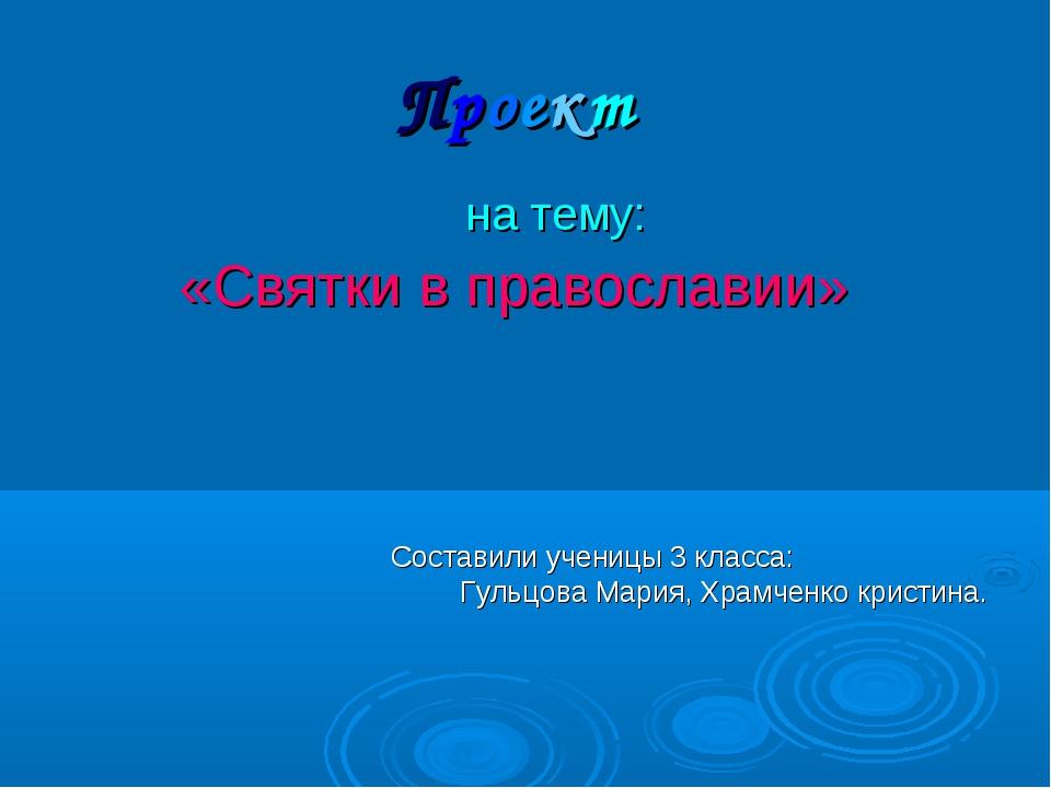 Проект на тему: «Святки в православии» Составили ученицы 3 класса: Гульцова М...