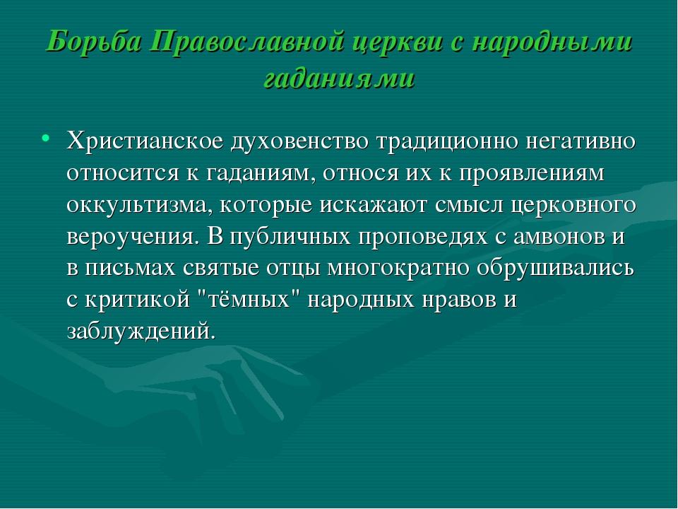 Борьба Православной церкви с народными гаданиями Христианское духовенство тр...