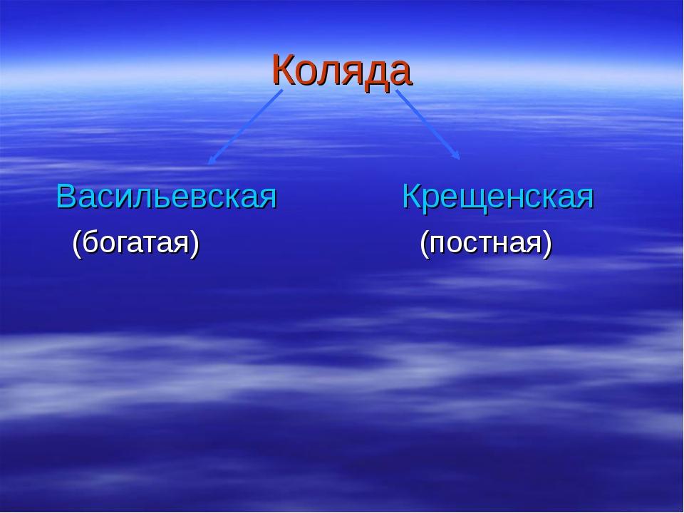 Коляда Васильевская Крещенская (богатая) (постная)