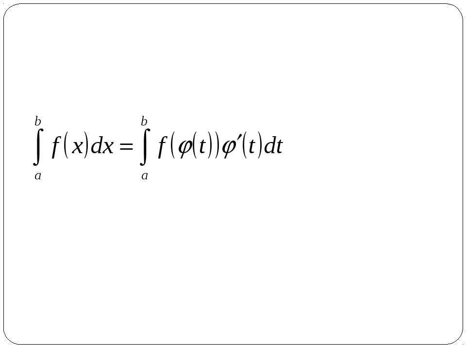 Анықталмаған интегралды айнымалыны алмастыру формуласы бойынша есептеу