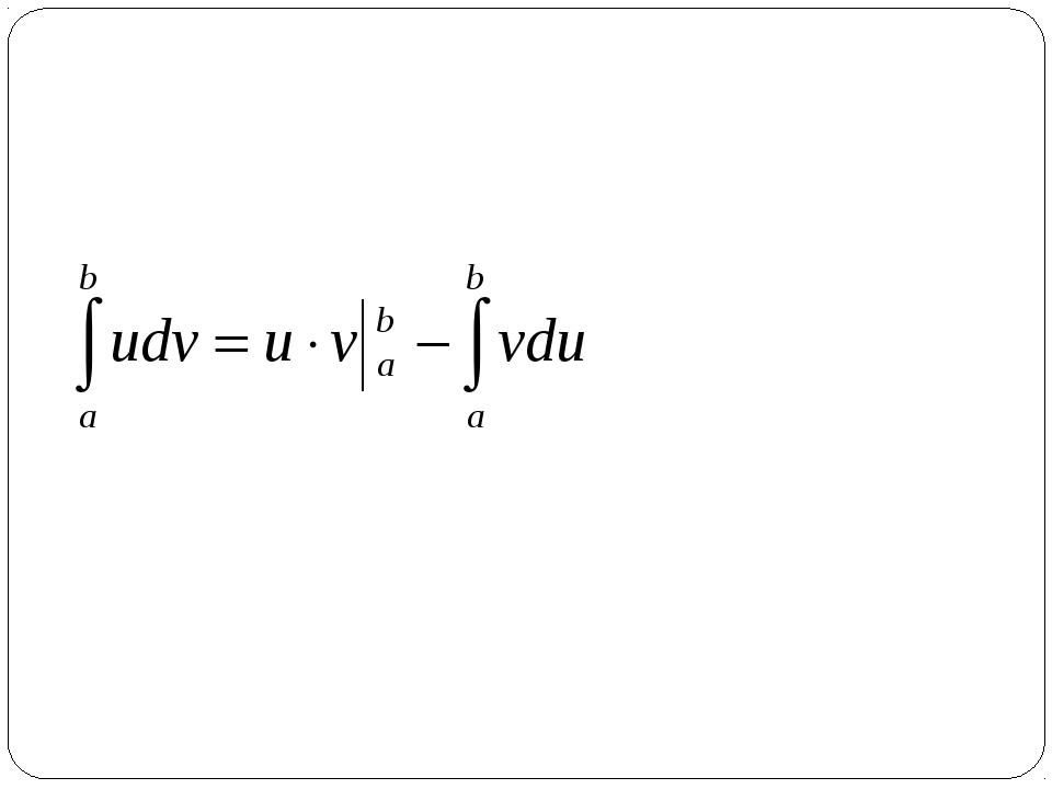 Анықталған интегралда бөліктеп интегралдау формуласы бойынша есептеу