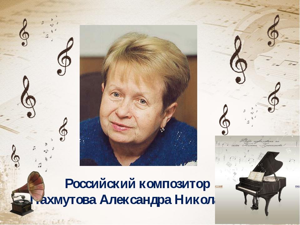 Российский композитор Пахмутова Александра Николаевна