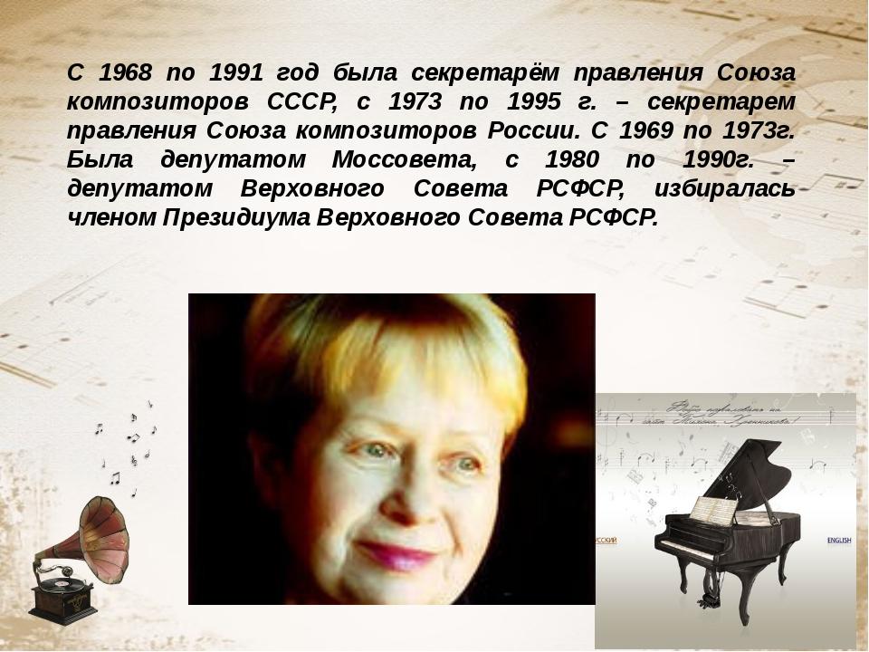 С 1968 по 1991 год была секретарём правления Союза композиторов СССР, с 1973...