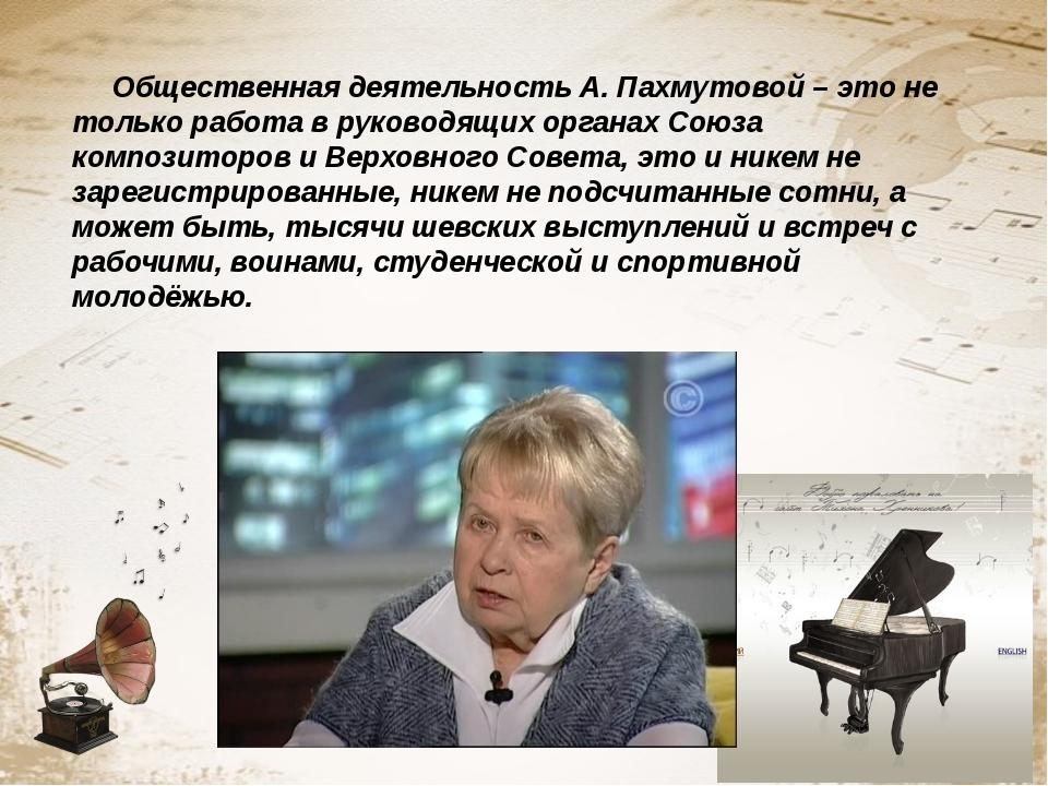 Общественная деятельность А. Пахмутовой – это не только работа в руководящих...