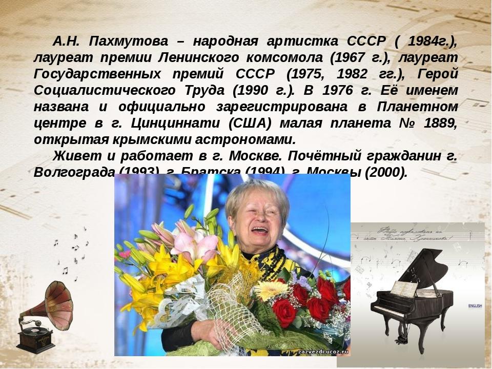 А.Н. Пахмутова – народная артистка СССР ( 1984г.), лауреат премии Ленинского...