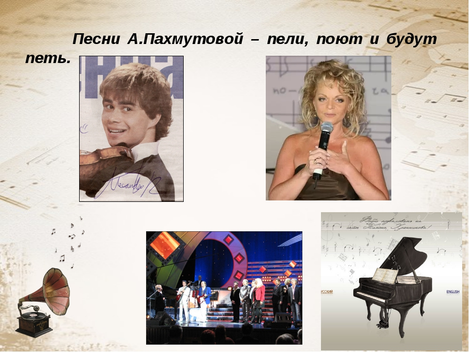 Песни А.Пахмутовой – пели, поют и будут петь.