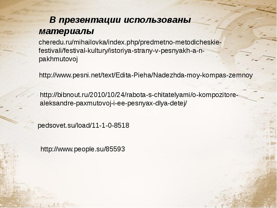 В презентации использованы материалы http://www.pesni.net/text/Edita-Pieha/Na...