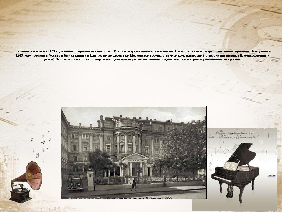 Начавшаяся в июне 1941 года война прервала её занятия в Сталинградской музык...