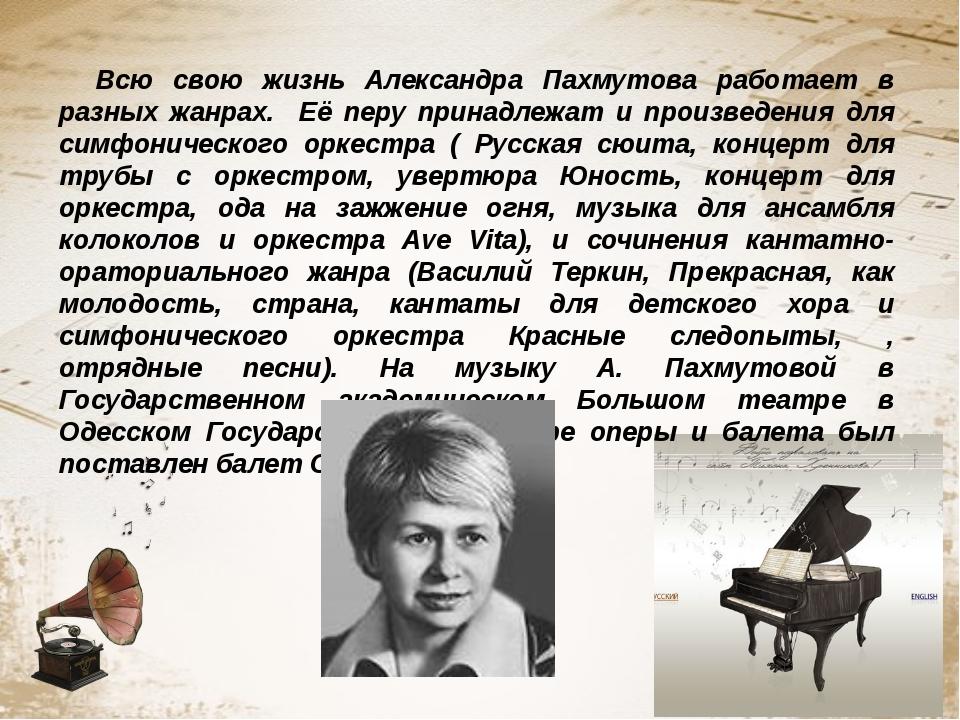 Всю свою жизнь Александра Пахмутова работает в разных жанрах. Её перу принадл...