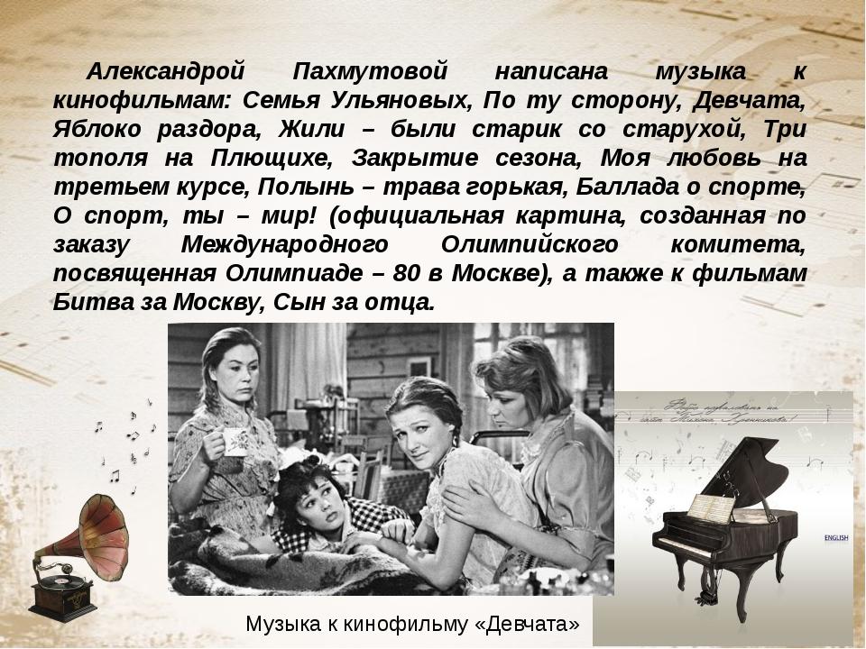 Александрой Пахмутовой написана музыка к кинофильмам: Семья Ульяновых, По ту...