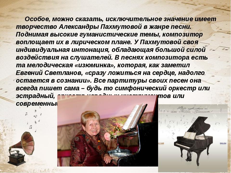 Особое, можно сказать, исключительное значение имеет творчество Александры Па...