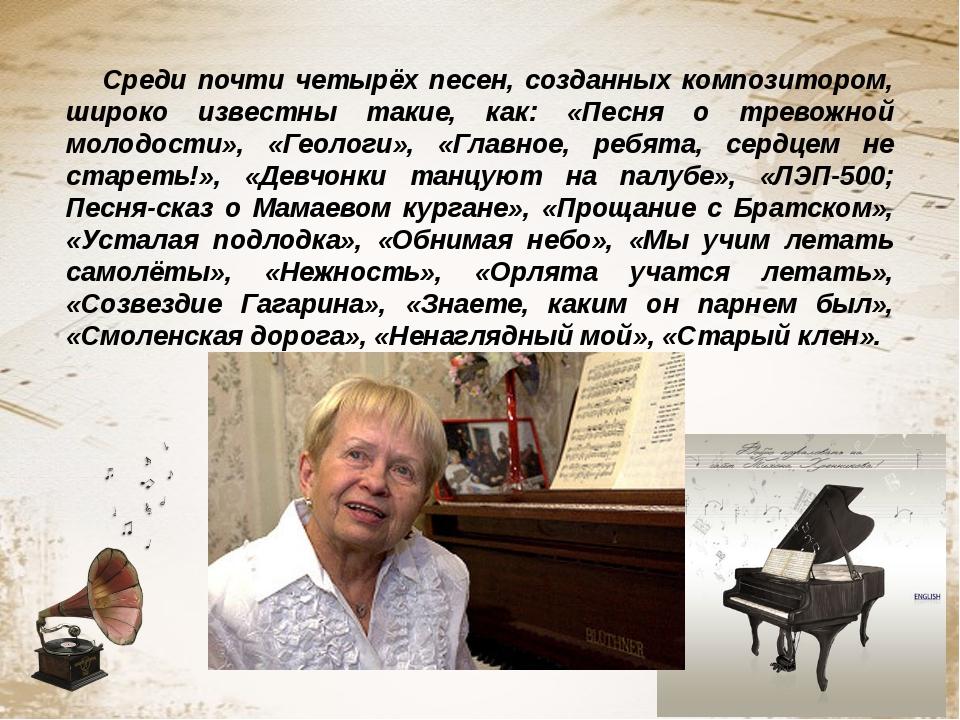 Среди почти четырёх песен, созданных композитором, широко известны такие, как...
