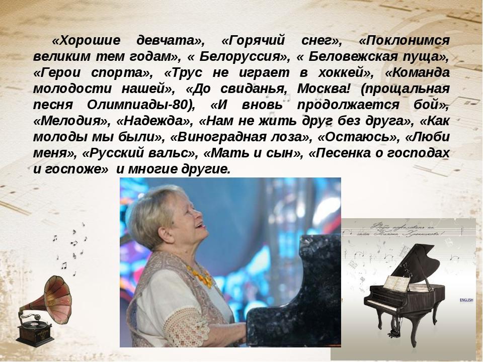 «Хорошие девчата», «Горячий снег», «Поклонимся великим тем годам», « Белорусс...