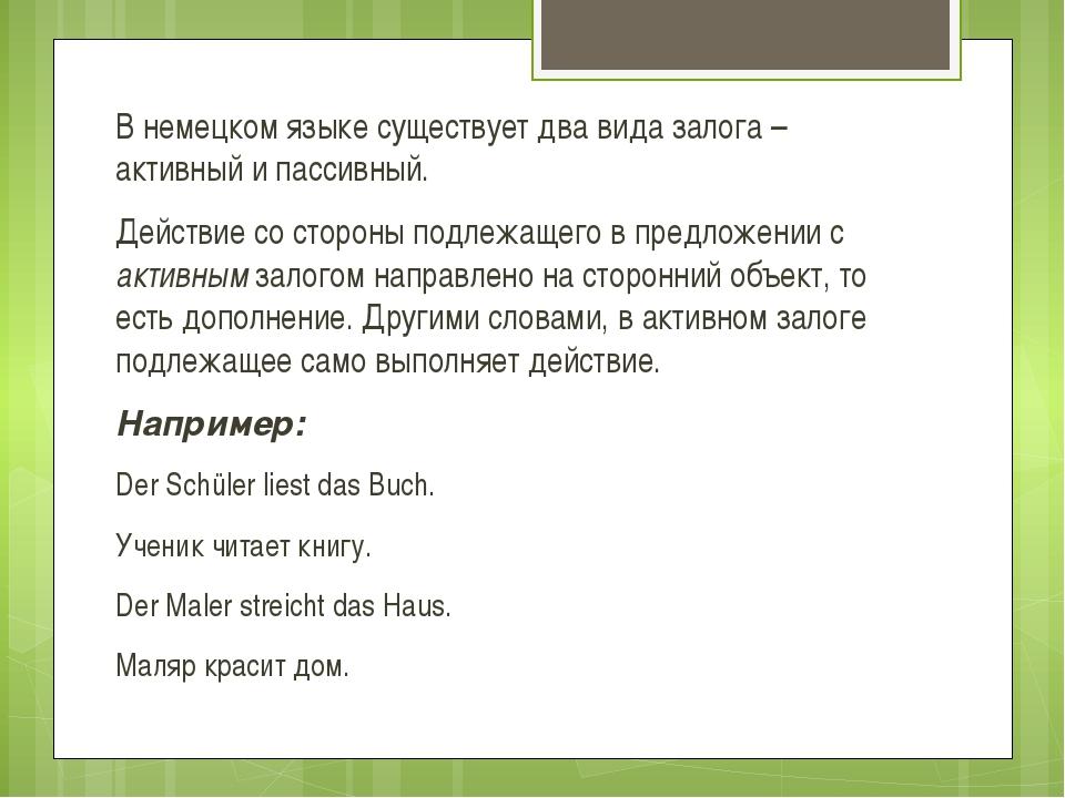 В немецком языке существует два вида залога – активный и пассивный. Действие...