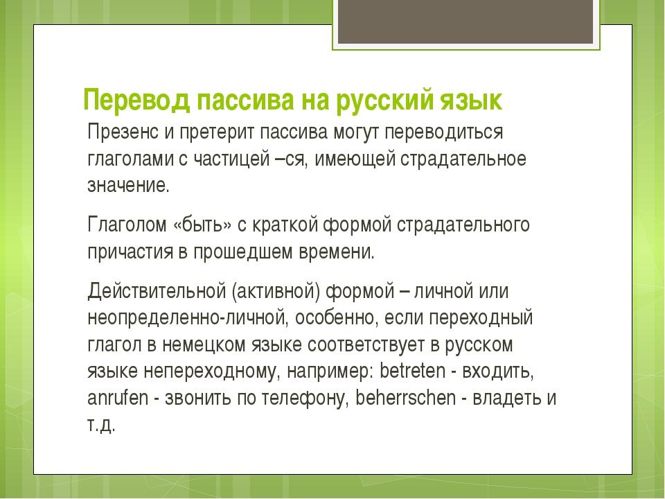 Перевод пассива на русский язык Презенс и претерит пассива могут переводиться...