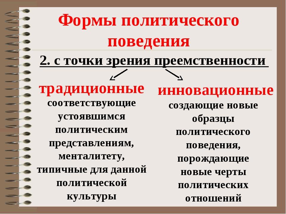 Формы политического поведения 2. с точки зрения преемственности традиционные...
