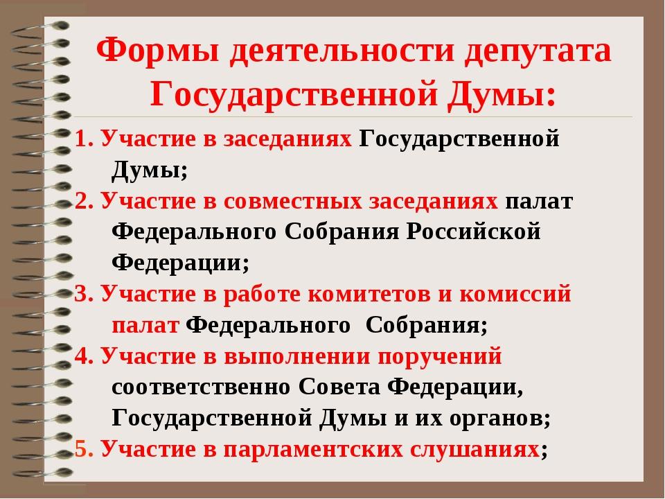 Формы деятельности депутата Государственной Думы: 1. Участие в заседаниях Гос...