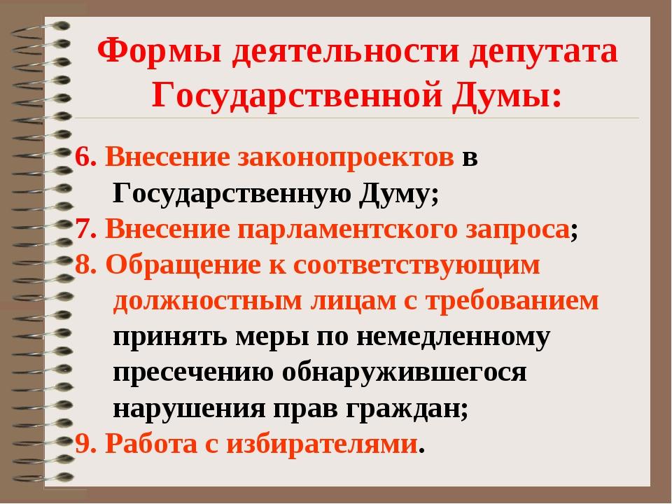 Формы деятельности депутата Государственной Думы: 6. Внесение законопроектов...