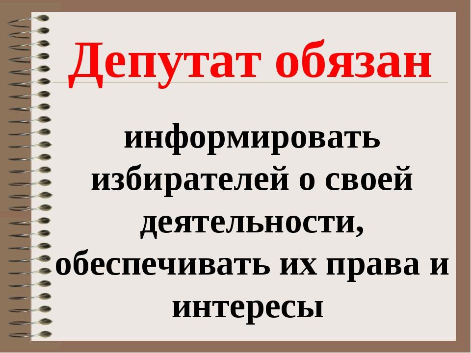 Депутат обязан информировать избирателей о своей деятельности, обеспечивать...