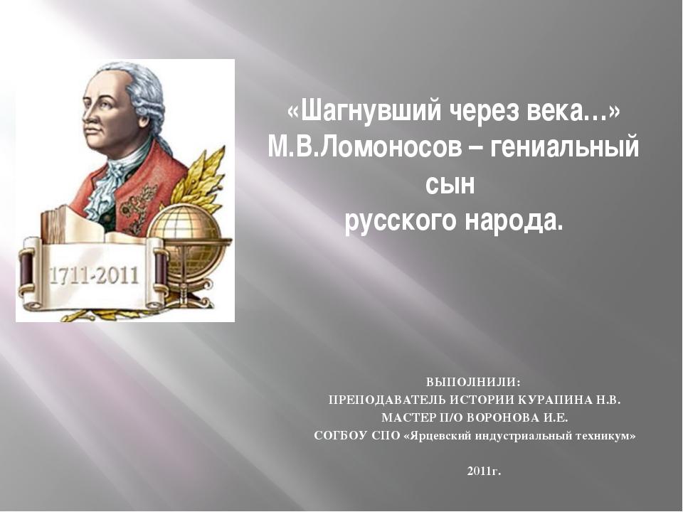 «Шагнувший через века…» М.В.Ломоносов – гениальный сын русского народа. ВЫПОЛ...