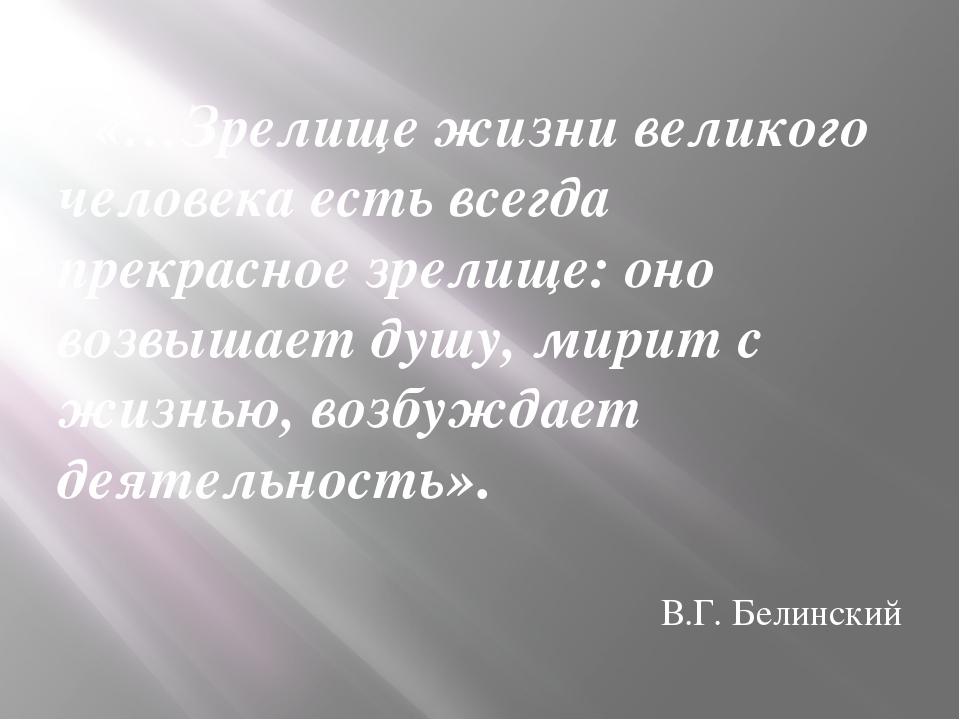 «…Зрелище жизни великого человека есть всегда прекрасное зрелище: оно возвыш...