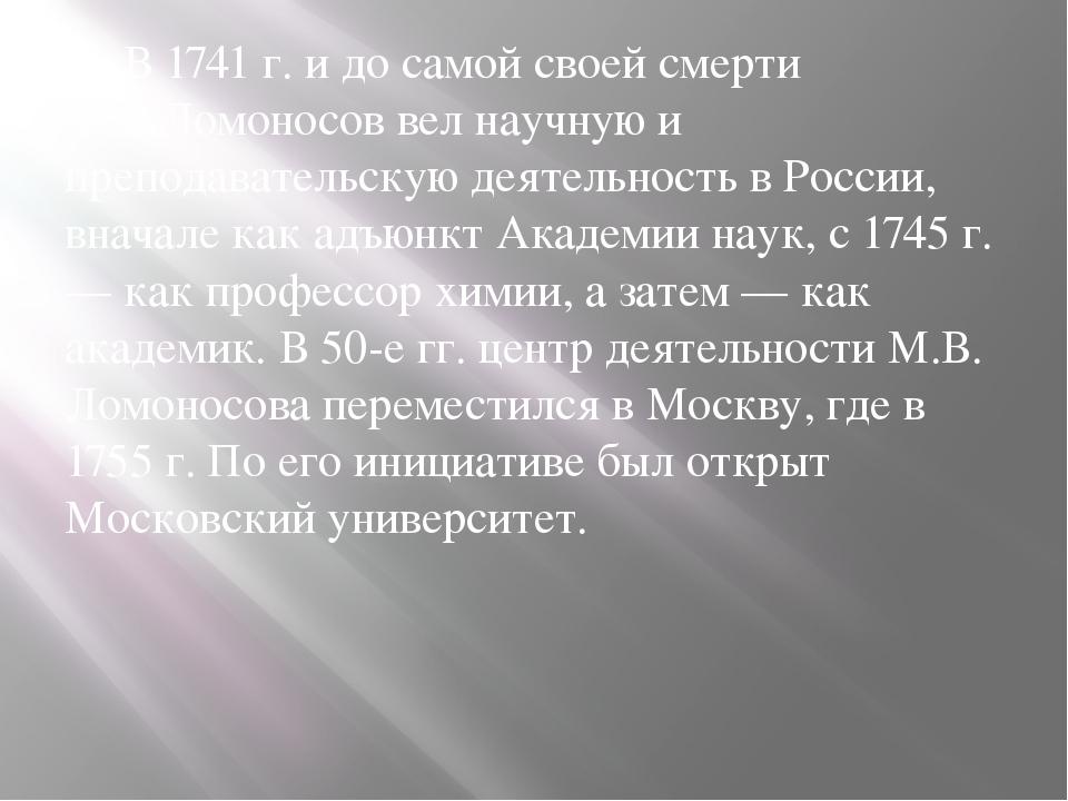 В 1741 г. и до самой своей смерти М.В.Ломоносов вел научную и преподавательс...