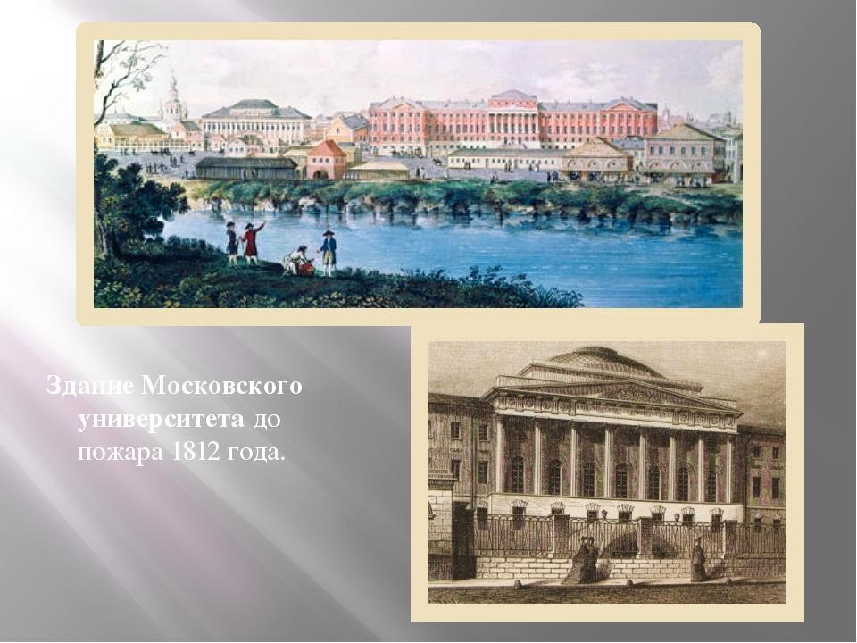 ЗданиеМосковского университетадо пожара 1812 года.