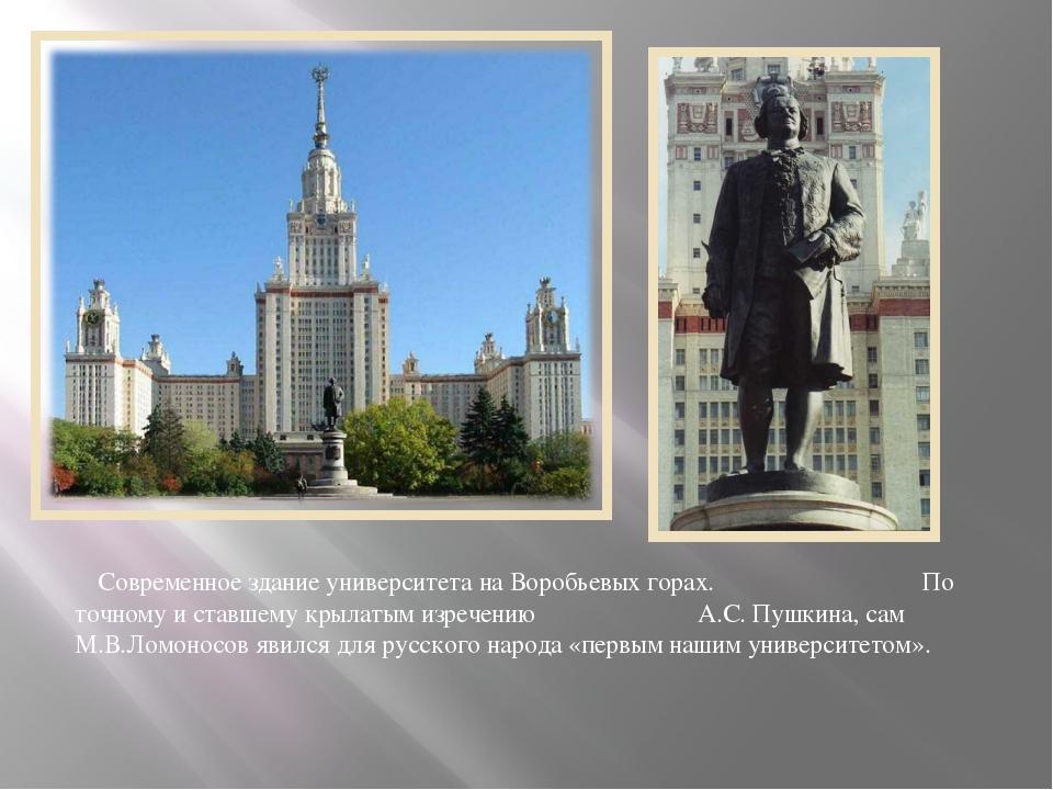 Современное здание университета на Воробьевых горах. По точному и ставшему к...