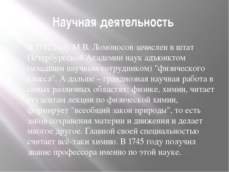Научная деятельность В 1742 году М.В. Ломоносов зачислен в штат Петербургской...