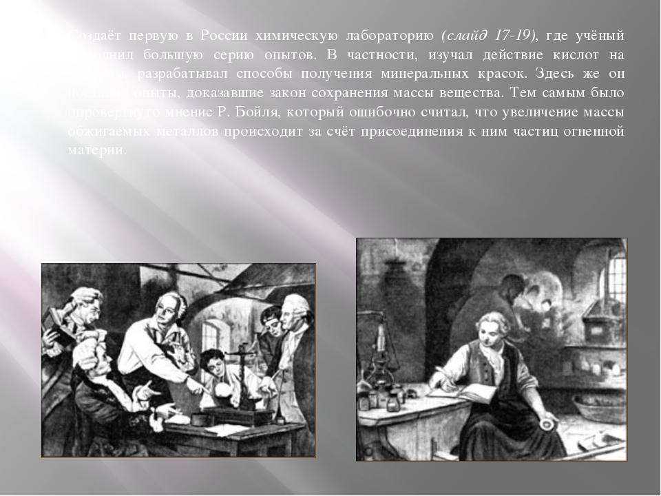 Создаёт первую в России химическую лабораторию (слайд 17-19), где учёный выпо...
