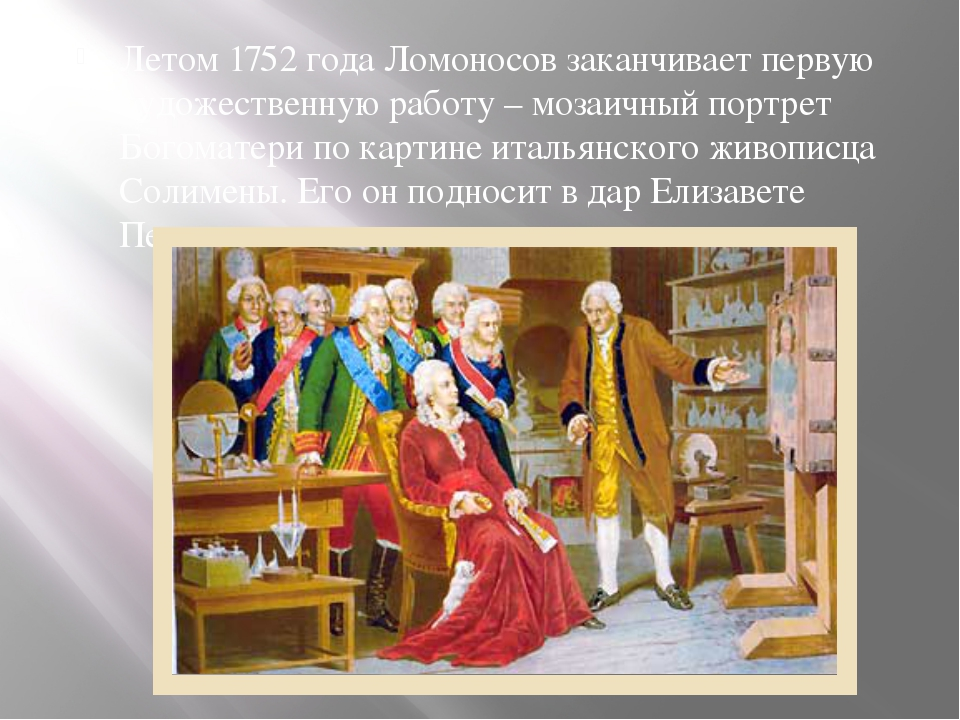 Летом 1752 года Ломоносов заканчивает первую художественную работу – мозаичны...