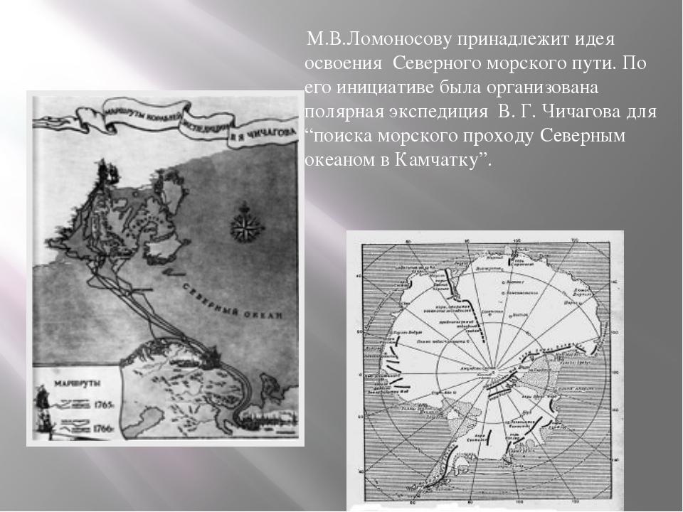 М.В.Ломоносову принадлежит идея освоения Северного морского пути. По его ини...