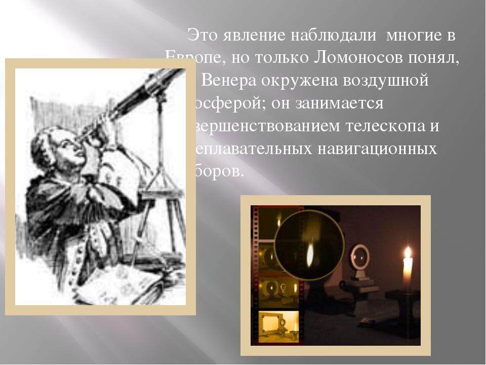 Это явление наблюдали многие в Европе, но только Ломоносов понял, что Венера...