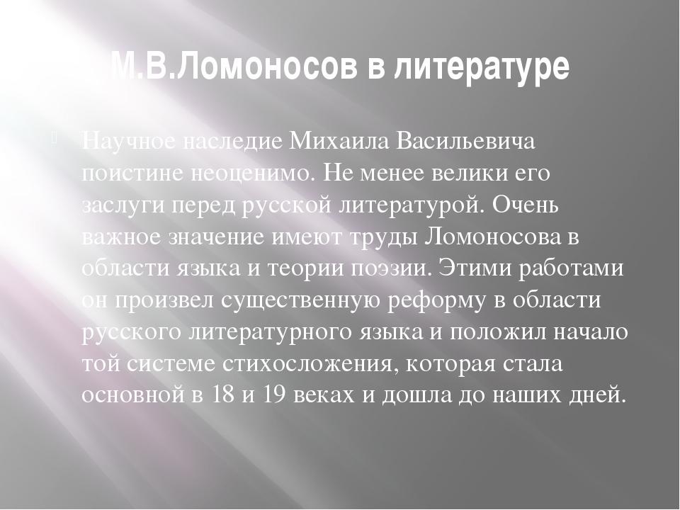 М.В.Ломоносов в литературе Научное наследие Михаила Васильевича поистине неоц...