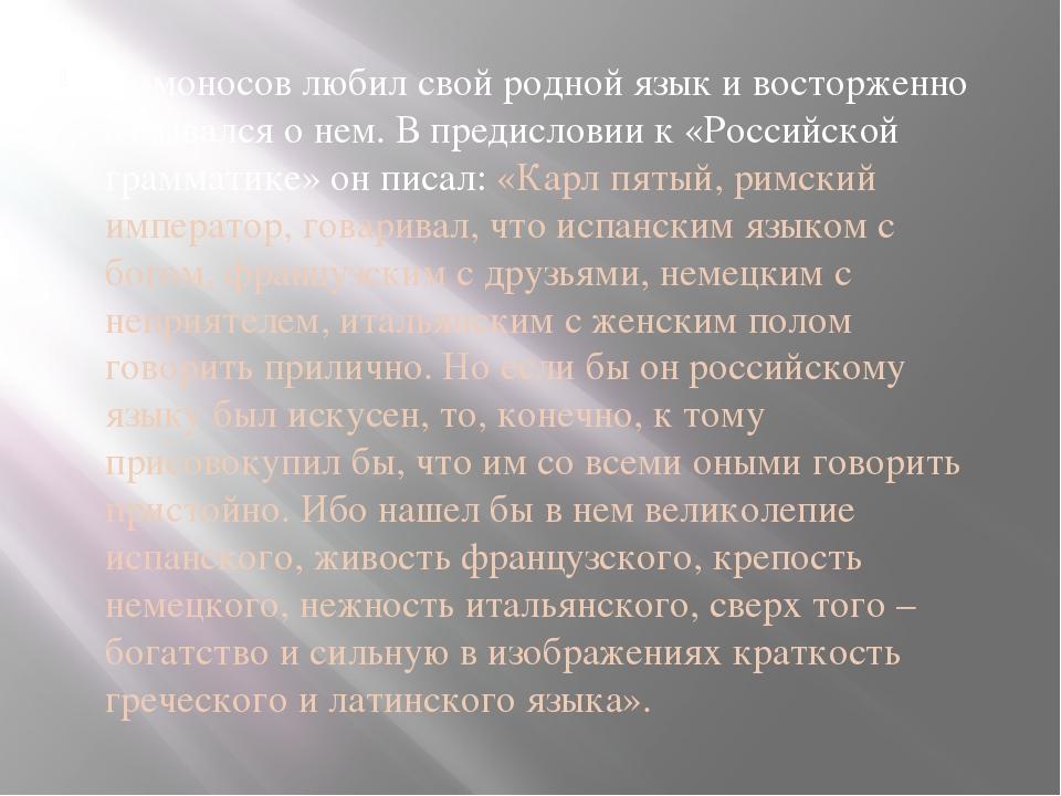 Ломоносов любил свой родной язык и восторженно отзывался о нем. В предисловии...