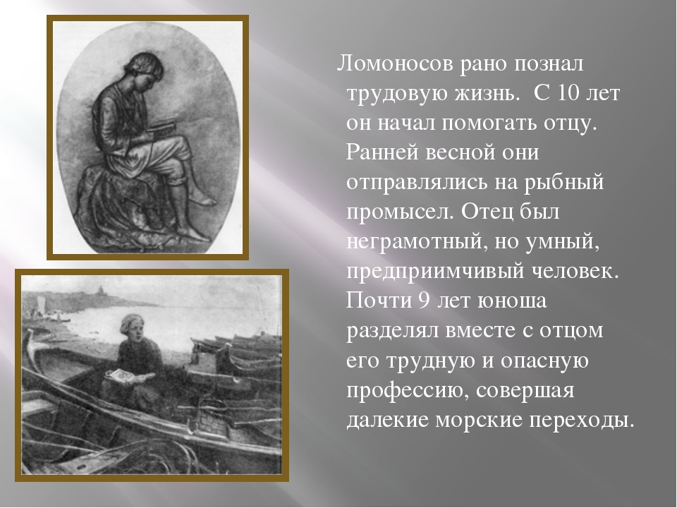 Ломоносов рано познал трудовую жизнь. С 10 лет он начал помогать отцу. Ранне...