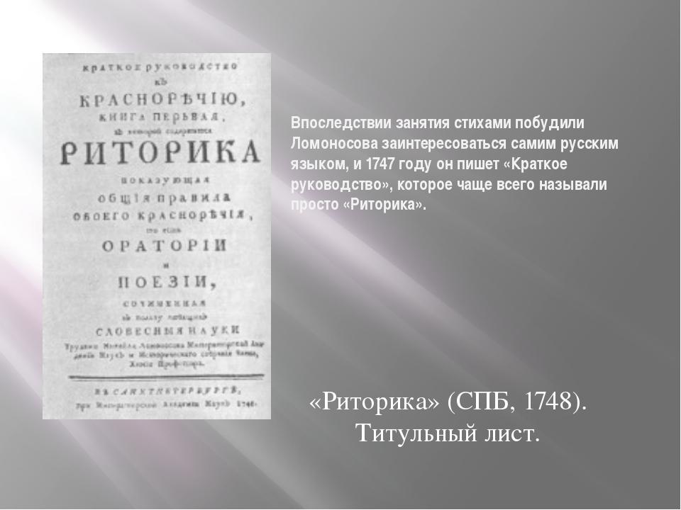 Впоследствии занятия стихами побудили Ломоносова заинтересоваться самим русск...