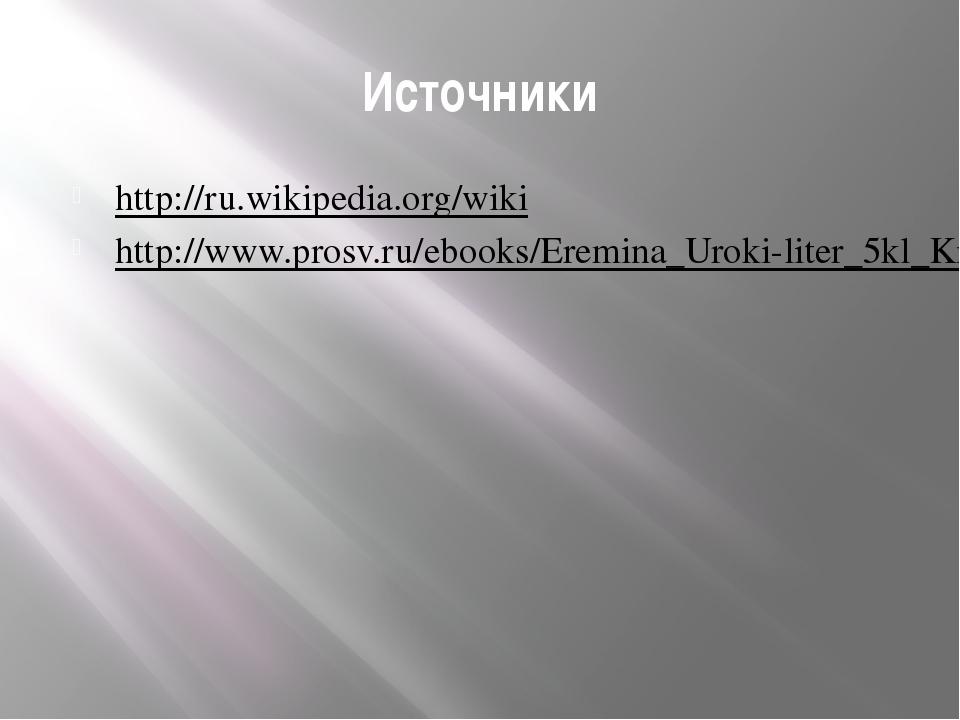 Источники http://ru.wikipedia.org/wiki http://www.prosv.ru/ebooks/Eremina_Uro...