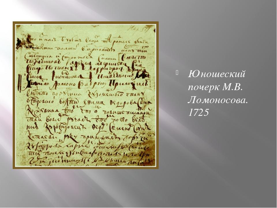 Юношеский почерк М.В. Ломоносова. 1725