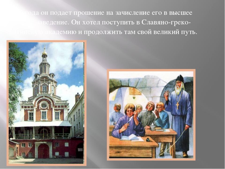 1731 года он подает прошение на зачисление его в высшее учебное заведение. Он...