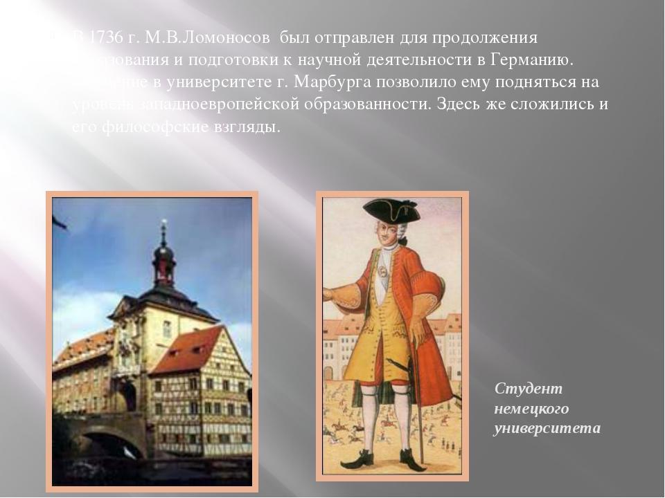 В 1736 г.М.В.Ломоносов был отправлен для продолжения образования и подготов...