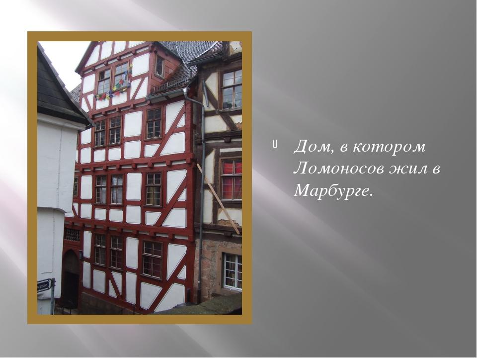 Дом,в котором Ломоносов жил в Марбурге.