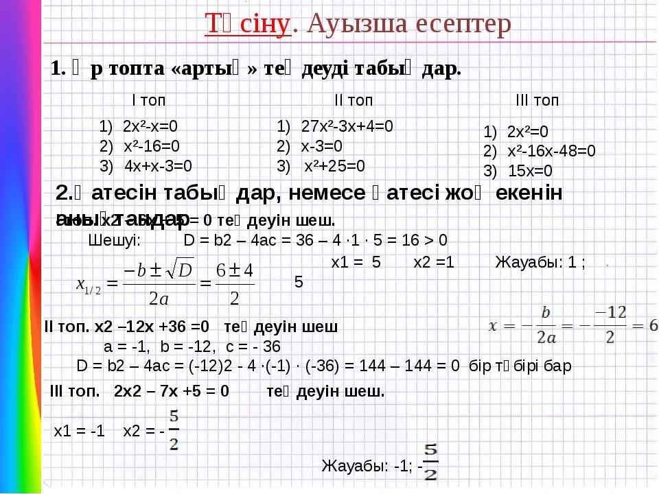 Түсіну. Ауызша есептер 1. Әр топта «артық» теңдеуді табыңдар. 1) 2х²-х=0 х²-...