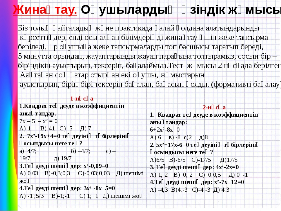 Физика 8 сынып есептер жауаптары
