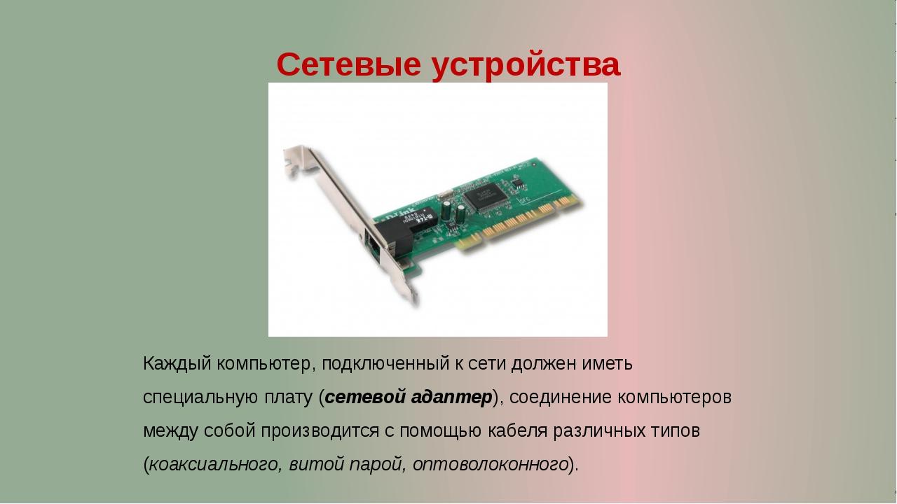Сетевые устройства Каждый компьютер, подключенный к сети должен иметь специал...