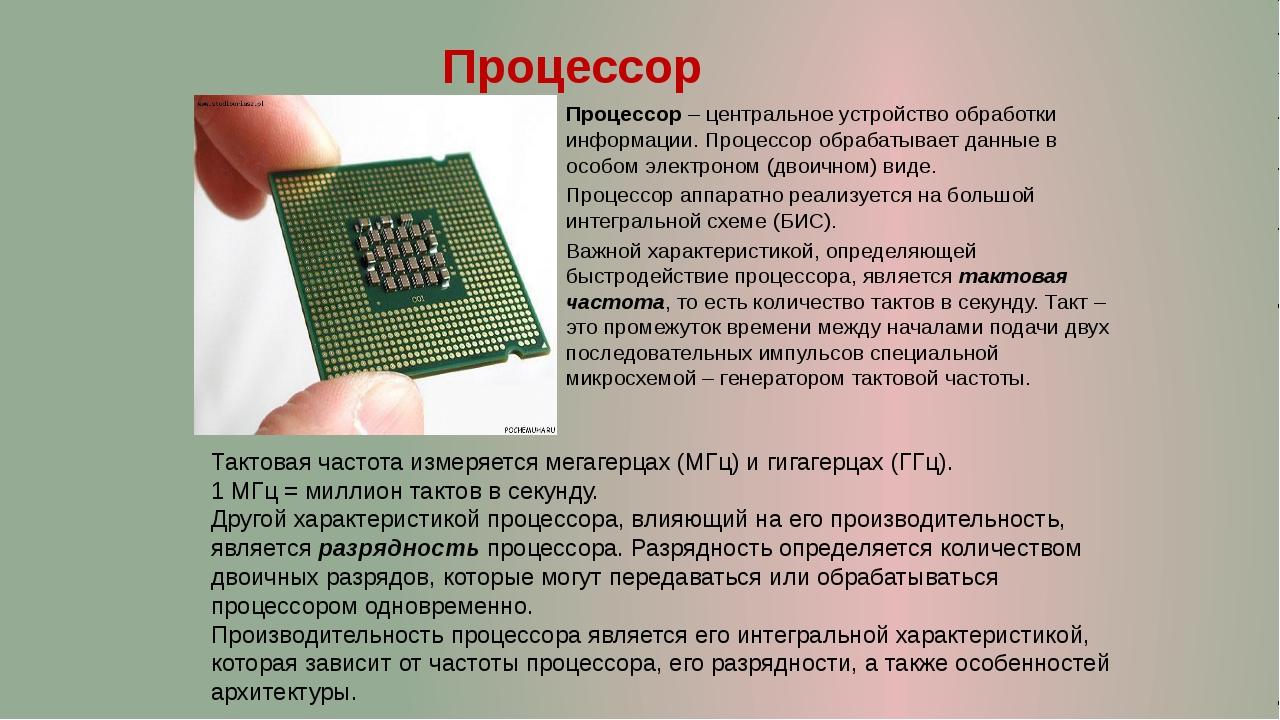 Процессор Процессор – центральное устройство обработки информации. Процессор...