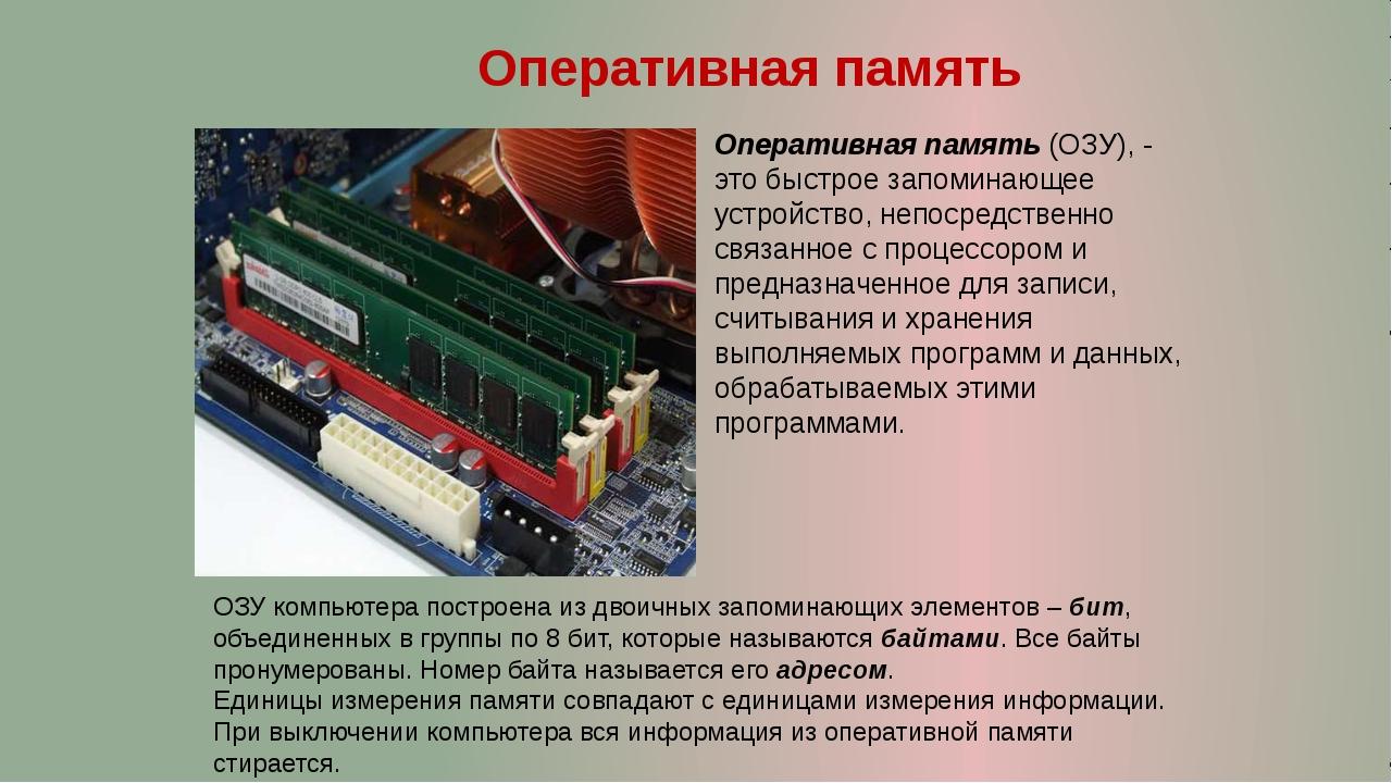 Оперативная память Оперативная память (ОЗУ), - это быстрое запоминающее устро...