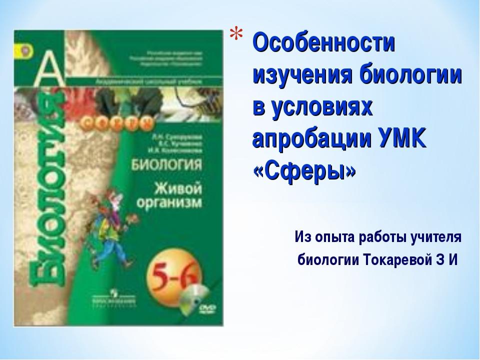 Из опыта работы учителя биологии Токаревой З И Особенности изучения биологии...