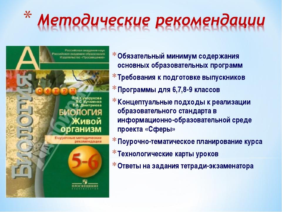 Обязательный минимум содержания основных образовательных программ Требования...