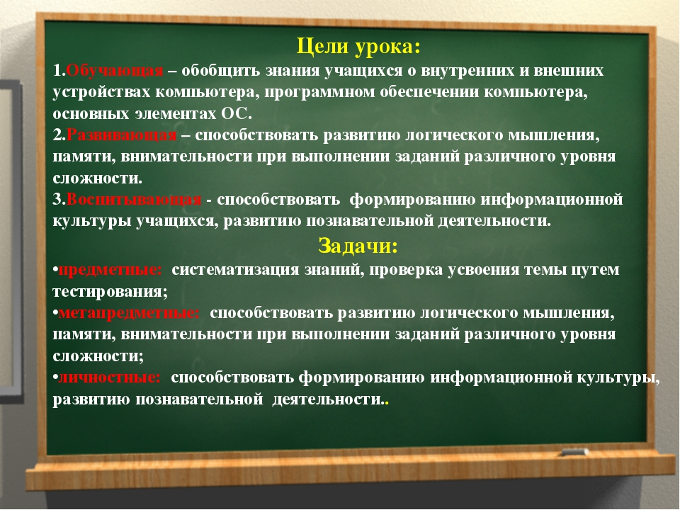 Цели урока: 1.Обучающая – обобщить знания учащихся о внутренних и внешних уст...